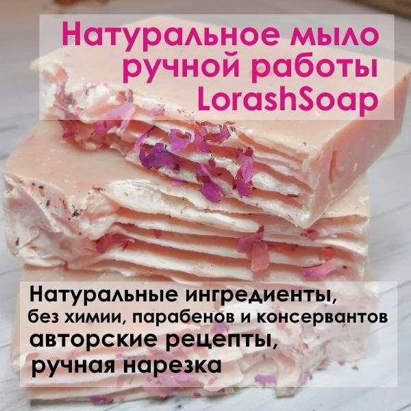 Мыло ручной работы от Lorashsoap
