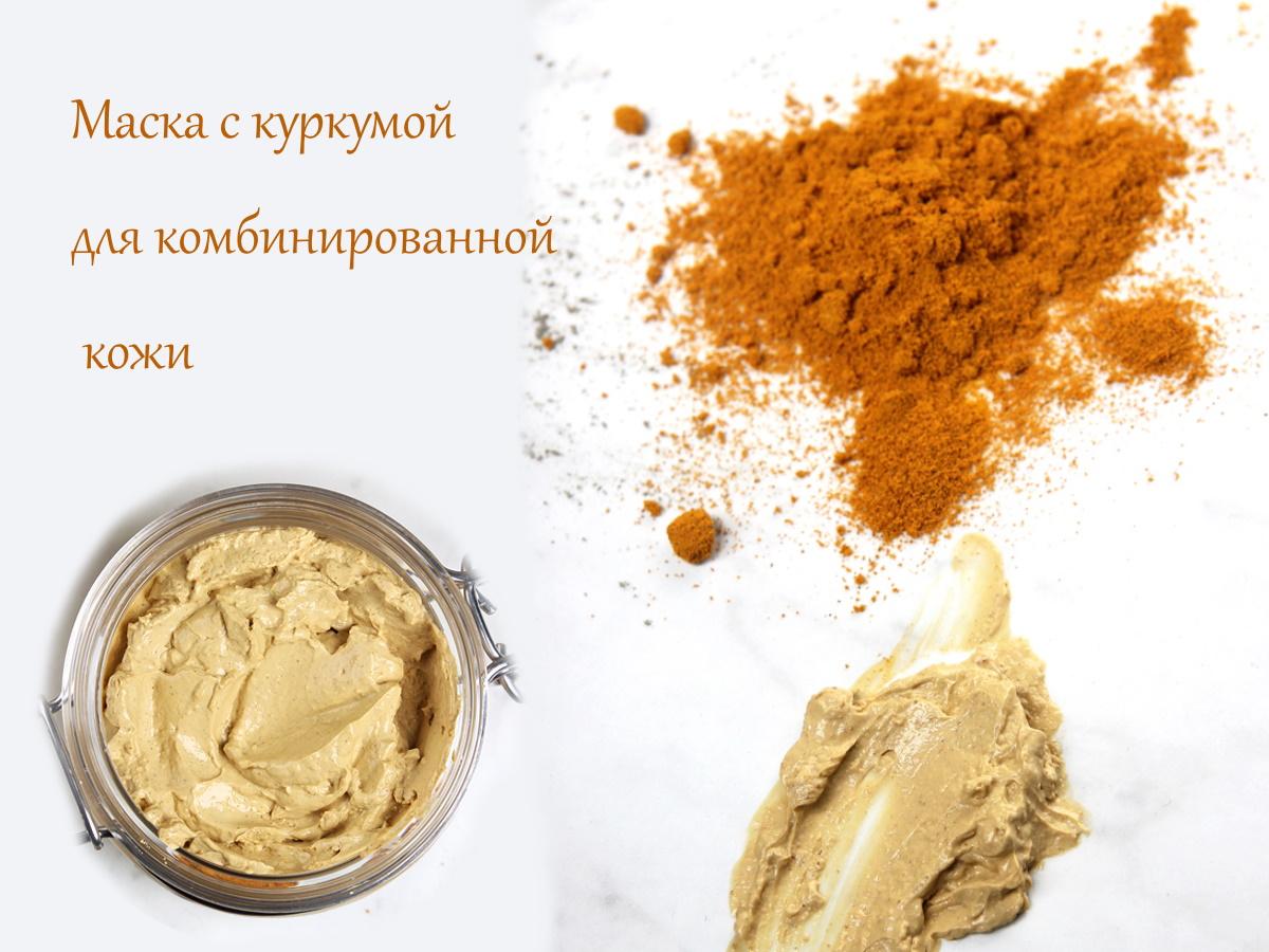 Маска с куркумой и глиной для комбинированной кожи