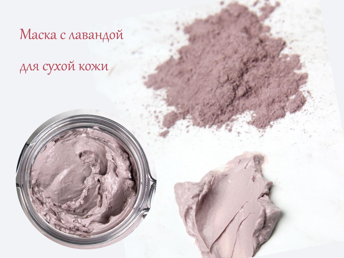Маска с лавандовой глиной для сухой кожи